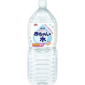 【森永乳業】やさしい赤ちゃんの水(2リットル)新生児から【A】