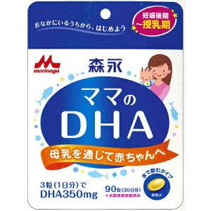 【森永乳業】ママのDHAサプリ(90粒入り)マタニティ食品 栄養【A】