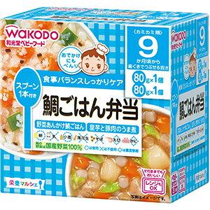 和光堂 栄養マルシェ 鯛ごはん弁当 9ヶ月頃から(野菜あんかけ鯛ごはん80g×1個、里芋と豚肉のうま煮80g×1個) 離乳食【y】