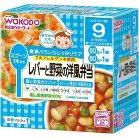 和光堂 栄養マルシェ レバーと野菜の洋風弁当 9ヶ月頃から(鶏と野菜のリゾット80g×1個、レバーと野菜の洋風煮込み80g×1個) 離乳食【y】