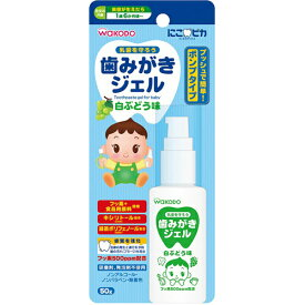 [A] 和光堂 にこピカ 歯みがきジェル 白ぶどう味 (50g) 医薬部外品 1歳6か月頃から