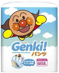 【特価】ネピアゲンキ!パンツMサイズ(58枚入)紙おむつ
