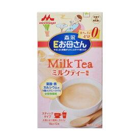 【森永乳業】ペプチドミルク Eお母さん ミルクティー風味(18g×12本入)マタニティ食品 ノンカフェイン【A】