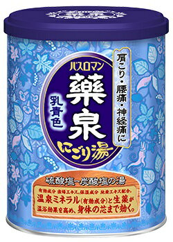 【訳あり】 薬泉バスロマン にごり湯 乳青色 (650g) 入浴剤 医薬部外品