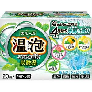 【医薬部外品】【訳あり】 アース製薬 温泡 ONPO こだわり薄荷 炭酸湯 (5錠×4種) 入浴剤 ハッカの香り