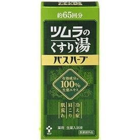 ツムラのくすり湯 バスハーブ (650mL) 薬用生薬入浴液