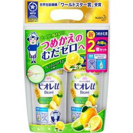 【zr お得 2個セット♪】 花王 ビオレu フレッシュシトラスの香り [つめかえ用](340ml×2個) ボディウォッシュ(液体タイプ)
