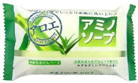 ペリカン石鹸 アミノソープ アロエ (100g) 固形石鹸