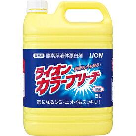 【※ scb 業務用】 ライオン カラーブリーチ(5L)
