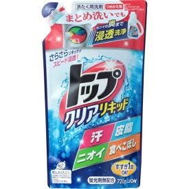 【T】 ライオン トップ クリアリキッド 洗たく用洗剤 つめかえ用 (720g)