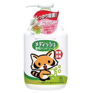 【T】 牛乳石鹸 メディッシュ 薬用ハンドソープ ポンプ付 (250mL)