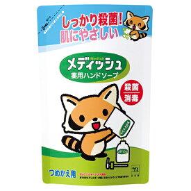 【T】 牛乳石鹸 メディッシュ 薬用ハンドソープ つめかえ用 (220mL)