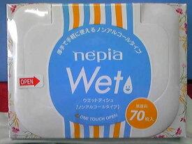 ネピア ウェット ティッシュ ボックス 70枚入  ウエットティッシュ BOX