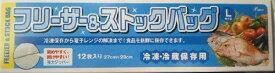【zr※】 フリーザー&ストックバッグ Lサイズ 27cm×28cm (12枚) 冷凍・冷蔵保存用 プロリーブ