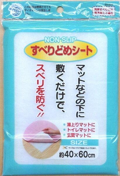 【訳あり】日本製 すべりどめシート(不織布製) SX-004