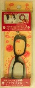 【※】 便利でおしゃれなファッションルーペ(1個) ペンダントルーペ[老眼鏡タイプ]