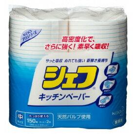 【T】【業務用♪】 花王プロシリーズ シェフキッチンペーパー 中(2本入)