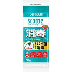 スコッティ 薬用 ウェットティシュー 消毒 つめかえ用(70枚入)