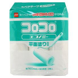 【T】 コロコロ スペアテープ エコノミー(3巻入)