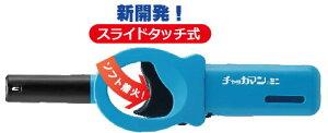 【T】東海 CR チャッカマン ミニ・スライドタイプ (1本)