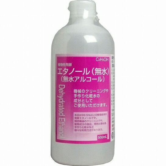 【無水エタノール】 植物性発酵 エタノール 無水(500ml)
