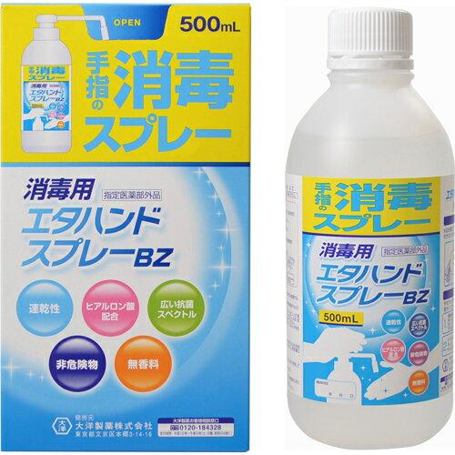 【指定医薬部外品】大洋製薬 消毒用 エタハンドスプレーBZ (500ml) 手指消毒用アルコール