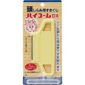 【A】 ハイコームDX (1個) 頭シラミ用すきぐし 小さな卵から成虫まで、アタマシラミがよく取れる