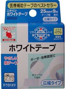 ニチバン ホワイトテープ (25mm幅×9m) サージカルテープ