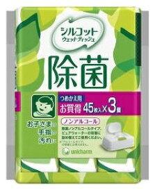 シルコット 除菌ウェットティッシュ ノンアルコールタイプ つめかえ用 (45枚入×3個)