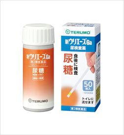 【第2類医薬品】テルモ 新 ウリエース Ga (50枚入) 尿糖 尿試験紙 尿検査薬【y】