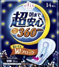 【sst】 エリス 朝まで超安心 360 特に多い日の夜用 羽なし 36cm(14枚入)