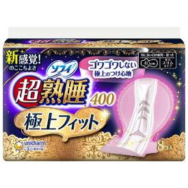 【※y】 ソフィ 超熟睡 極上フィット 400 (8コ入) 生理用ナプキン