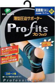 ピップスポーツ 薄型圧迫サポーター プロフィッツ 足首用 足くび用 スポーツ用