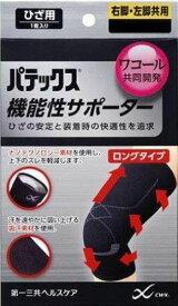 パテックス 機能性サポーターひざ用(1枚入) 男女共用 左右兼用 ひざ用サポーター ロングタイプ
