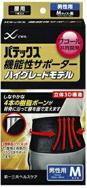 パテックス 機能性サポーター(腰用) ハイグレードモデル 男性用 (黒)Mサイズ (1枚入)