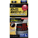 店内全品ポイント10倍〜パテックス 機能性サポーター(腰用) ハイグレードモデル 男性用 (黒)Lサイズ (1枚入)