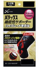 パテックス 機能性サポーターひざ用(1枚入) 黒 左右兼用 ひざ用サポーター ハイグレードモデル