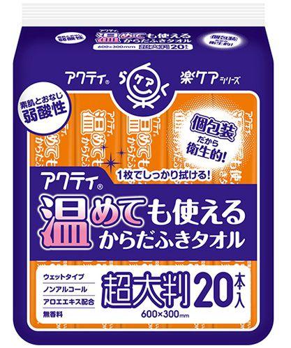 アクティ ラクケア 温めても使えるからだふきタオル 超大判・個包装(1枚入×20本) 【レンジで温めOK♪】 素肌と同じ弱酸性
