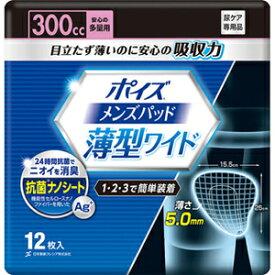 【ast】 ポイズ メンズパッド 薄型ワイド 安心の多量用 300cc (12枚) 男性用尿漏れパッド 日常的に起きる頻繁な多量モレに