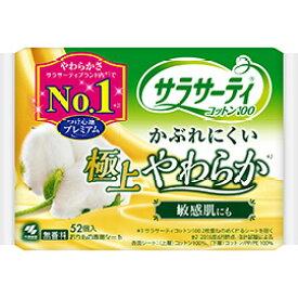 [A] 小林製薬 サラサーティ コットン100 極上やわらか 無香料 (52個) おりもの専用シート
