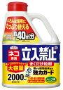 【A】 アース製薬 アースガーデン ネコ専用立入禁止 まくだけ粒剤 (2000mL)
