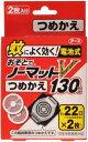 店内全品ポイント10倍〜【A】 アース製薬 おそとでノーマットV 130時間 つめかえ用(2枚入)