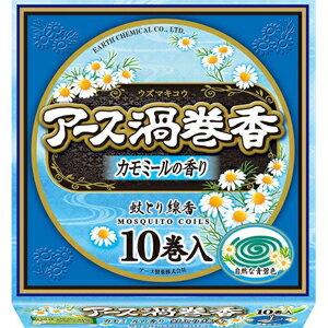 【訳あり】 アース製薬 アース渦巻香 カモミールの香り 箱 (10巻入) 蚊とり線香
