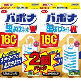 【※ A】 バポナ 虫よけネットW 160日用 (2個入)