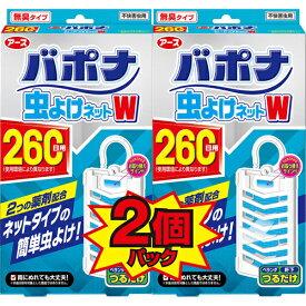 【※ A】 バポナ 虫よけネットW 260日用 (2個入)