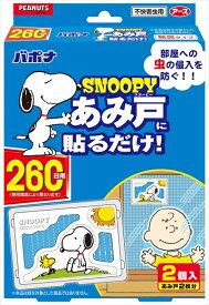 【A】 アース製薬 バポナ あみ戸に貼るだけ 260日用 スヌーピー(2個入)