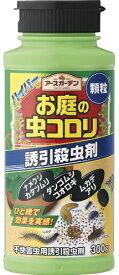 アースガーデン ハイパーお庭の虫コロリ (300g) 園芸用害虫駆除 【A】