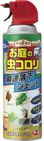 【※ A】 アースガーデン お庭の飛ぶ虫コロリ 瞬間落下ジェット (480mL) 園芸用害虫駆除