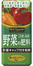 【※ A】 アースガーデン リッチベジタブル 野菜の肥料粒剤 (210g) 元肥 追肥
