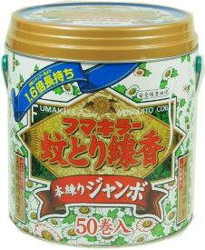 フマキラー 蚊とり線香本練り ジャンボ(50巻) 1缶 1.6倍長持ち ジャンボ香 安全線香皿付き